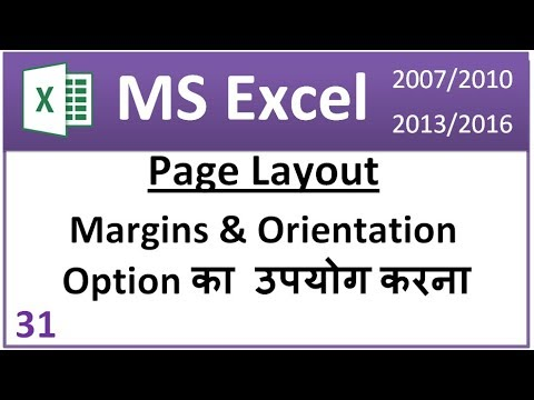 Excel page layout in Hindi | set page margins and orientation in excel in Hindi