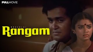 Rangam , Malayalam Full Movie , Mohanlal , Shobana