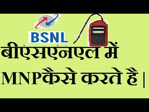 mnp process of bsnl sim swift ekyc. Bsnl me mnp kaise krte h. How to do mnp process of bsnl sim.