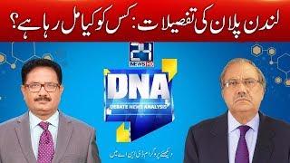 Food crisis in Pakistan | DNA | 31 October 2017 | 24 News HD