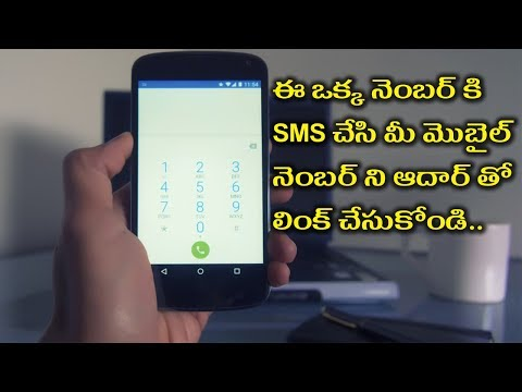 How to link Aadhar to mobile number at Home in Telugu.