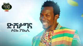 Tariku Gankisi - Dishta Gina - ታሪኩ ጋንካሲ - ዲሽታግና - New Ethiopian Music 2021(Official Video)