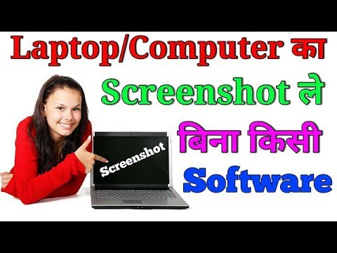 How To Take Screenshot In Laptop /Computer/Pc/Desktop | Print Screen On Windows 7, 8 , 8.1 ,10 Hindi