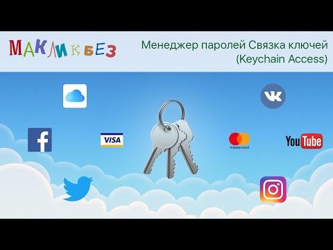 Менеджер паролей для Mac - Связка ключей/ Keychain access (МакЛикбез)