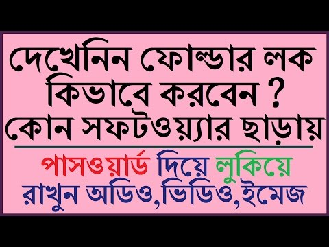 How to Lock/Hide Folder Without Any Software in Bangla || Folder Lock Kivave Korbo Full Tutorial