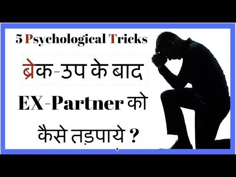 4 psychological Tricks To Make Your EX JEALOUS