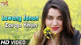 Zarqa Khan Official Pashto New Song 2019 | Lawang Lawang Janan | HD Video Song | Pashto Songs 2019