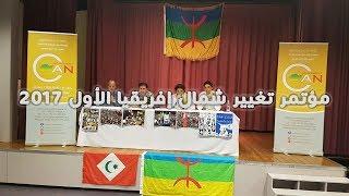 مؤتمر تغيير شمال إفريقيا الأول 2017