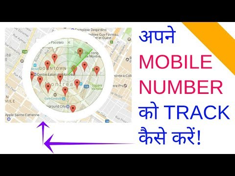 How to Track Any Phone || Free cell Phone Tracker || Track Your Stolen Phone [2017]