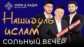 Нашидуль Ислам. Первый сольный вечер от  Умра Хадж                  cover