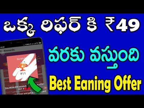 Per refer upto 49 rupees | new earning app | best earning app today| tekpedia