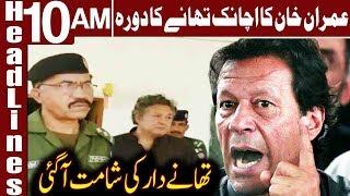 Imran Khan's Big Action | Headlines 10 AM | 26 May 2019 | Express News