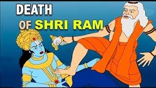 कैसे हुई थी ...? भगवान श्री राम की मृत्यु | दंग रह जाओगे जानेके | Rahasya of Ram Death