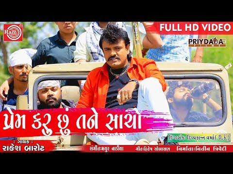 Xxx Mp4 Prem Karu Chhu Tane Sacho Rakesh Barot New Gujarati Song 2018 Full HD Video 3gp Sex