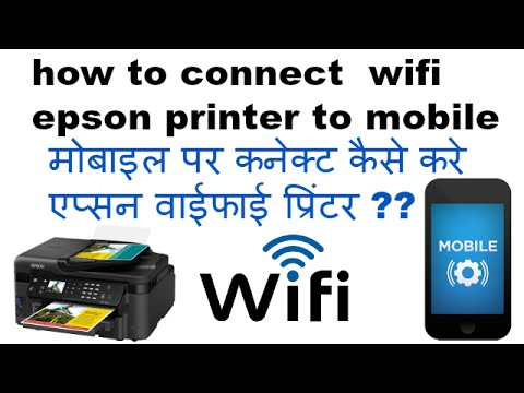 [ Fast - Hindi ] how to connect  wifi epson printer to mobile