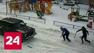 Download Спровоцировавший драку владелец ″Нивы″ получил дубинкой от неспешного водителя - Россия 24 Video
