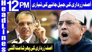 Supreme Court Take Big Action Against Asif Zardari | Headlines 12 PM | 9 November 2018 | Dunya News