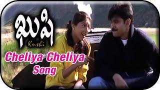 Kushi Telugu Movie Video Songs | Cheliya Cheliya Song | Pawan Kalyan | Bhumika | Shemaroo Telugu