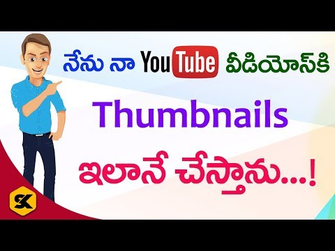 How Do I Make Thumbnails For My YouTube Videos | in Telugu By Sai Krishna