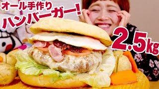 【大食い】2.5kg!BIG!ハンバーガーセット♥オールパン1個でまるごと手作り!【ロシアン佐藤】【Russian Sato】