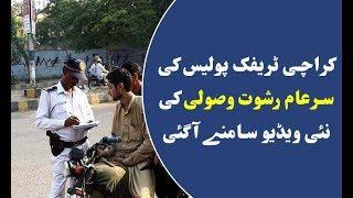 Karachi mein traffic police ki rishwat khori ka bazaar garm hogia