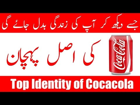 Top Identity of Coca cola bottel, Never Forget, Must Watch