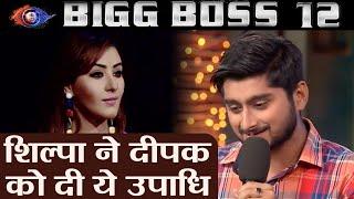 Bigg Boss 12: Shilpa Shinde becomes FAN of Deepak Thakur; Calls him Mastermind | FilmiBeat