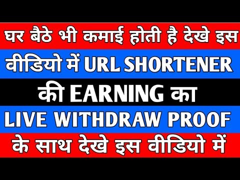 how to make money online with url shortener | live earning withdraw proof in hindi 2018