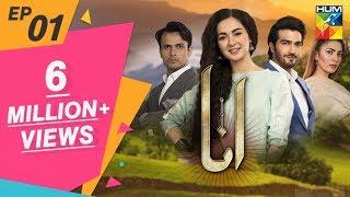 Anaa Episode #01 HUM TV Drama 17 February 2019