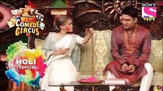 Holi Special | Kapil Teases Old Lady Shumona For Playing Holi | Kahani Comedy Circus Ki