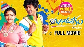 Kotha Bangaru Lokam Telugu Full Movie | Varun Sandesh | Shweta Basu Prasad | Monday Prime Movie