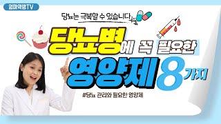 [엄마약방] 당뇨 예방~ 당뇨병을 극복 시켜주는 필수 영양제 / 당뇨병 관리 /당뇨영양제/혈당관리