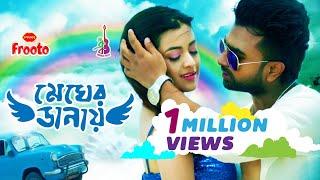 Megher Danay   Imran   Madhubanti Bagchi   Darshana Banik   Bangla new song 2018