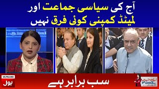 All Political Parties are Like Limited Companies | Aisay Nahi Chalay Ga with Dr. Fiza Khan