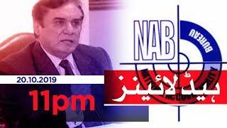 Samaa Headlines - 11PM - 20 October 2019