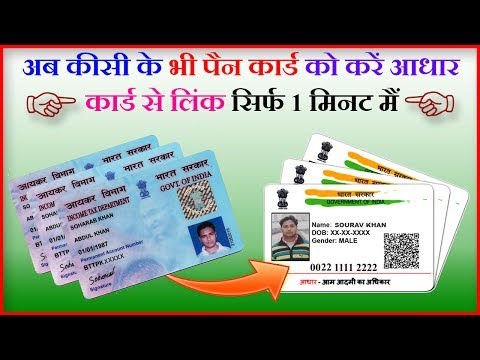 How To Link Pan Card with Aadhar Card | New Update 2017