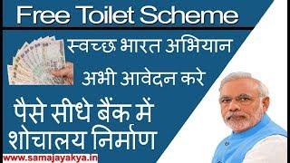 Apply Online Swachh Bharat Abhiyan Free Toilet Scheme Direct Bank