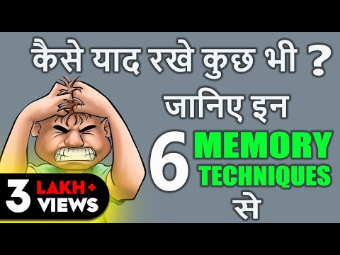 6 EASY WAYS TO HAVE MORE BRAIN POWER (HINDI) - दिमाग तेज़