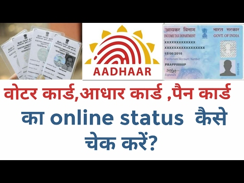 How to check Aadhar Card,Pan Card,Voter Card status online?