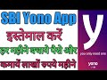 how to use SBI yono app|Indian government lunched New app SBI Yono app|SBI Yono app Benefit |SBI