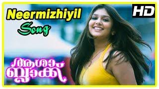 Latest Malayalam Movie 2017 | Asha Black Scenes | Neermizhiyil Song | Arjun Lal | Ishitha