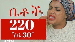 "Betoch - ""ሰኔ 30"" Betoch Comedy Ethiopian Series Drama Episode 220"