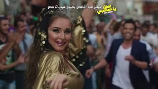 """اغنية الحق مش عليك /- سعد الصغير """" انستازيا /-  فيلم امان يا صاحبى /- فيلم عيد الاضحي ٢٠١٧"""