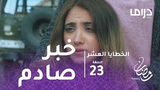 الخطايا العشر - الحلقة 23  - خبر غير متوقع يصدم سعاد