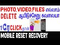 Reset டான மொபைலில் இருந்து Recover  Files From Android After Factory Reset _ Android Recovery