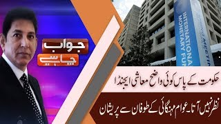 Jawab Chahye |Discussion on Economic Growth of Pakistan | 11 Oct 2018 | 92NewsHD