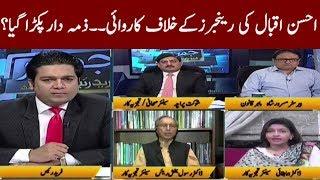 Ahsan Iqbal Vs Rangers Who is The Real Culprit? | Jamhoor
