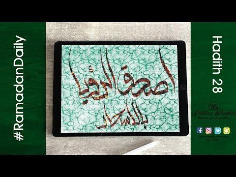 hadith 28 : اصدق الرؤيا بالاسحار
