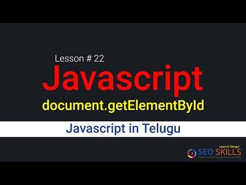 Javascript document get element by id - in Telugu