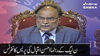 PMLN Leader Ahsan Iqbal Addresses Press Conference in Islamabad | SAMAA TV | 22 July 2019